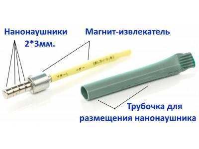 7 правил безопасного использования магнитного микронаушника