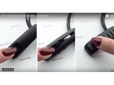 Как подключить Bluetooth-гарнитуру микронаушника к телефону?